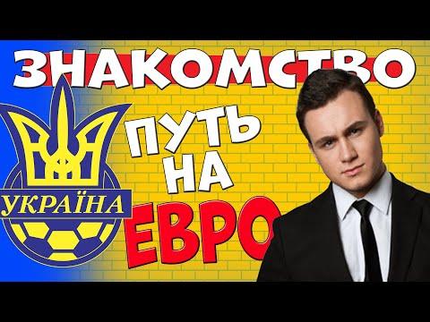Знакомство. Сборная Украины   Евро 2020   FOOTBALL MANAGER 2020   Серия 1