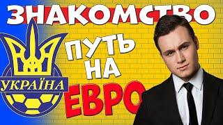 Знакомство Сборная Украины Евро 2020 FOOTBALL MANAGER 2020 Серия 1
