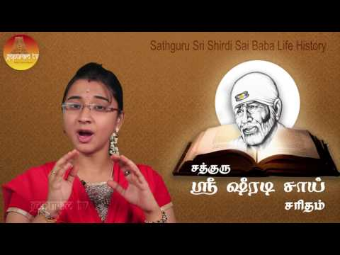 Sathguru Sri Shiradi Sai Saritham   part  14