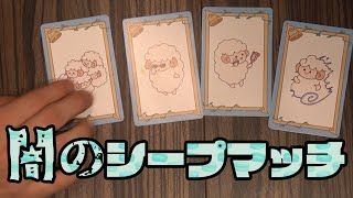 【Game of Darkness】When voice actors play『Sheep Match』with sheep memory, this happens