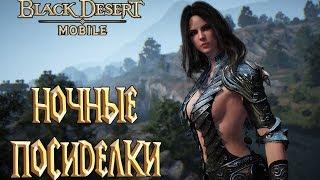 Black Desert Mobile - Ночные Посиделки Арена Боссы Торговля