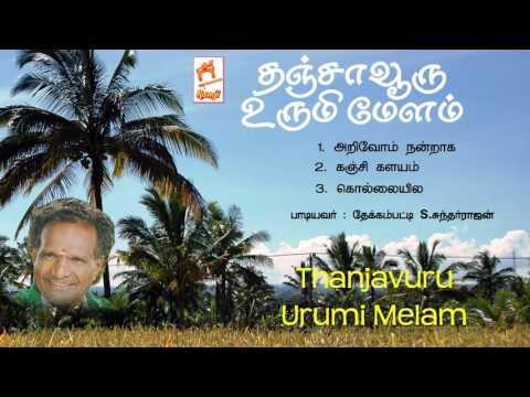 Thanjavuru Urumi Melam Tamil Folk Song Thekkam Patti Sundarrajan