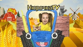 #СИНИЙ #ТРАКТОР. #Песенка  #синий трактор. Песенка для малышей. #blue tractor. #song blue tractor