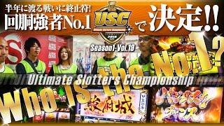 USC -Ultimate Slotters Championship- vol.19