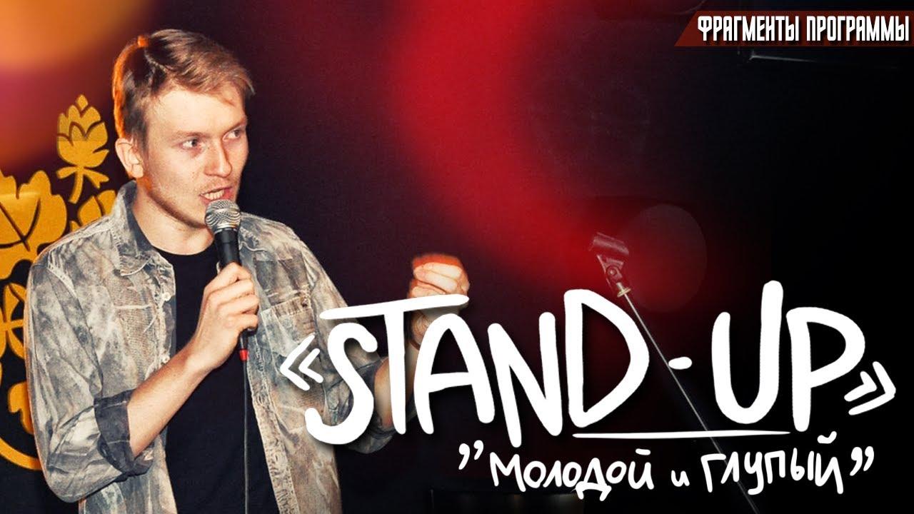 "STAND-UP: ""Молодой и глупый"""