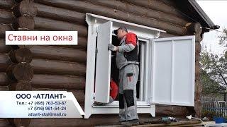 Ставни на окна. Металлические ставни жалюзи для частного дома и дачи.