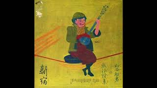 it was recorded in 山谷初男の放浪詩集 新宿 1974 CD sale on https://...
