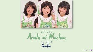 Candies (キャンディーズ) - Anata ni Muchuu (あなたに夢中) [Color Coded Kan|Rom|Eng Lyrics]