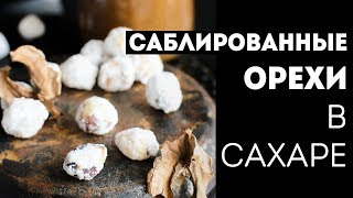 Орехи в сахаре (Саблированные Орехи)🍴Жизнь - Вкусная!
