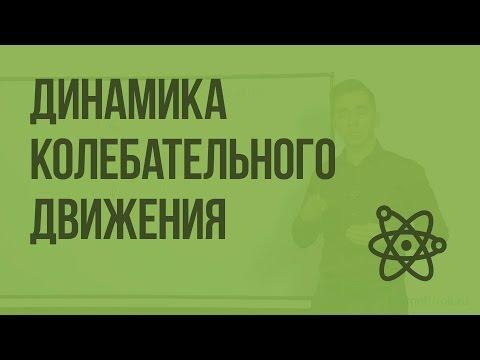 Динамика колебательного движения. Видеоурок по физике 9 класс