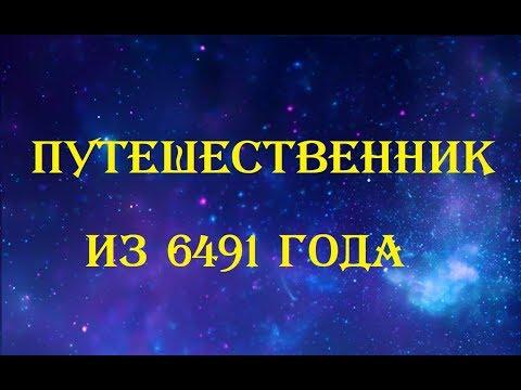 ПРЕДСКАЗАНИЯ ПРИШЕЛЬЦА-ПУТЕШЕСТВЕННИКА ОЛИВЕРА ИЗ 6490 года.часть2
