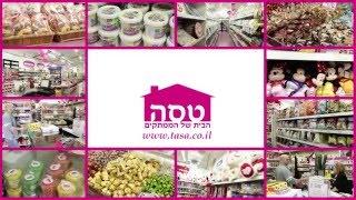 בואו לבקר ברשת חנויות הממתקים הגדולה בישראל
