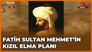Fatih Sultan Mehmet'in Kızıl Elma Planı  | Tarihte Yürüyen Adam  | 15 Aralık 2018