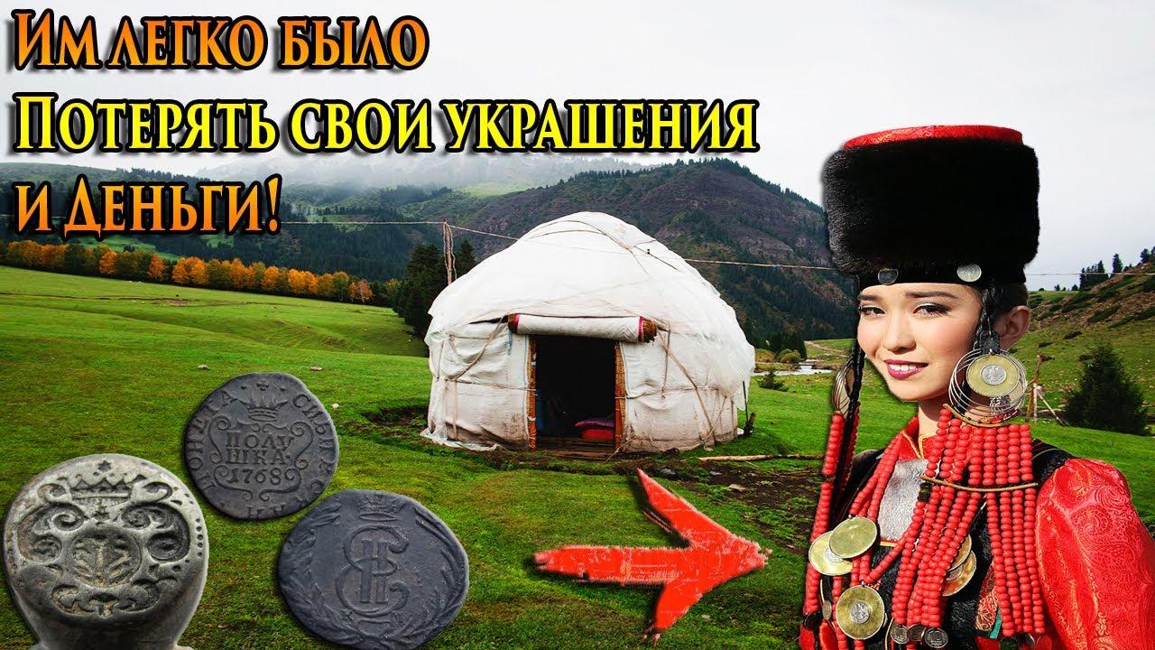 Бурятские Девушки носили монеты на груди и голове!Ищем что они потеряли.Поиск монет в Сибири.коп2020