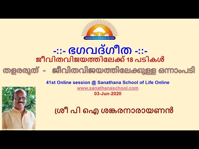 തളരരുത്  -   ജീവിതവിജയത്തിലേക്കുള്ള ഒന്നാംപടി - Shri P I Shankaranarayanan @SanathanaSchoolOnline