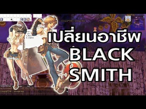 Ragnarok exe - Ro - KYB - เปลี่ยนอาชีพBs - BlackSmith