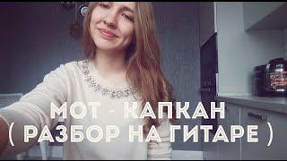 Видеоурок Мот - Капкан ( разбор на гитаре )