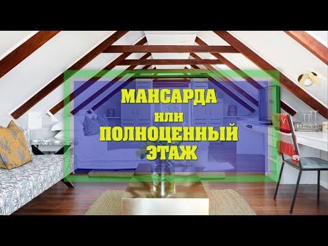 Мансарда или двухэтажный дом? Что выгоднее строить?