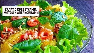 Салат с креветками, мятой и апельсинами | Барышня и кулинар