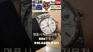 #롤렉스엔틱1601명품시계매입 #롤렉스빈티지매입1601…
