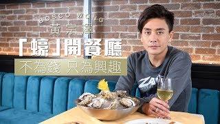黃宗澤「蠔」開餐廳 !不為賺錢只為興趣 she.com