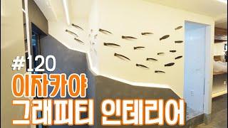 120 이자카야 술집 일본 그래피티 인테리어벽화 포인트…