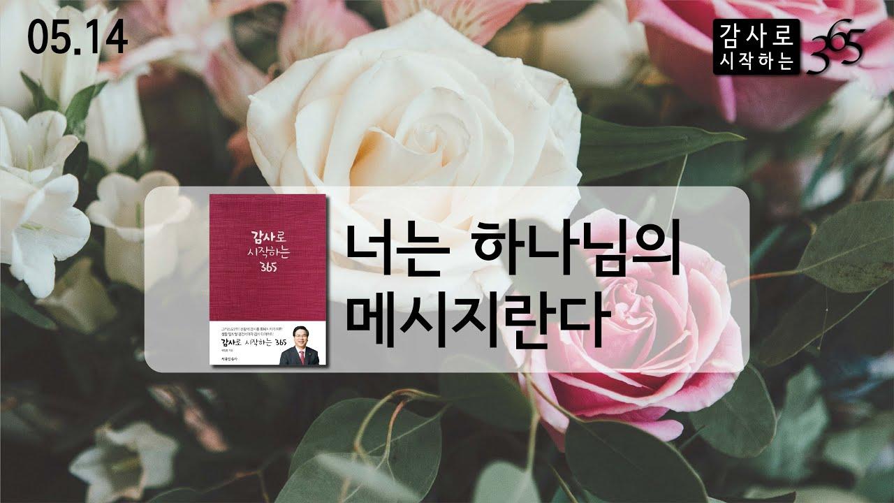 [이영훈 목사의 감사로 시작하는 365] ✝️너는 하나님의 메시지란다_05.14