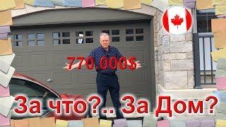 🏠 ОБЗОР Дома в Канаде за 770.000💰, почему так дорого?