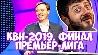 КВН-2019. Премьер-лига Финал на Первом канале. Смотреть Команды-Финалисты