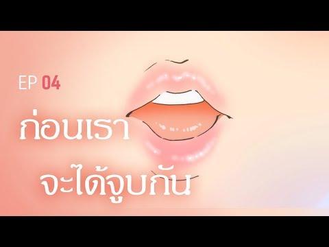 [LINE WEBTOON] ก่อนจะเป็นแฟนกัน ตอน ก่อนเราจะได้จูบกัน EP4