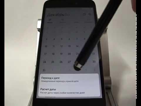 Календарь в смартфоне Xiaomi