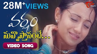 Nuvvosthanante Song | Varsham Movie Songs | Prabhas | Trisha | DSP | TeluguOne