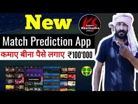 Best Prediction App | dream team kaise banaye | Ipl match