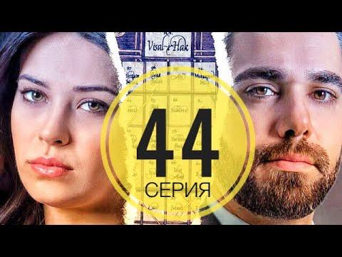 ВОССОЕДИНЕНИЕ 44 серия русская озвучка ДАТА ВЫХОДА ТУРЕЦКИЙ СЕРИАЛ