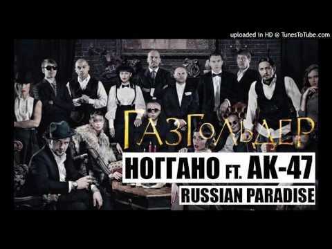 Ноггано Ft. АК-47 - Russian Paradise (OST Газгольдер)