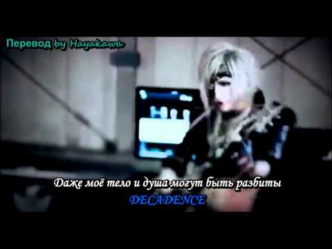 MEJIBRAY - 「DECADANCE Counting Goats If I Can't Be Yours」[rus Sub]