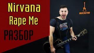 Nirvana - Rape Me. Лучший урок на гитаре! Как играть на гитаре|Разбор Нирвана