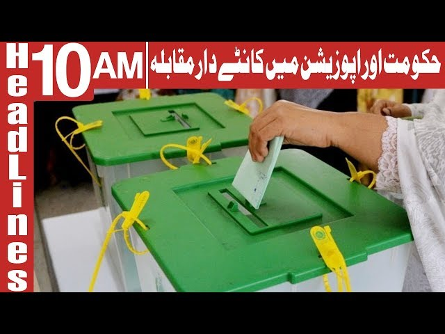 Polling For By-Elections on PP-168 Underway | Headlines 10 AM | 13 December 2018 | Channel Five