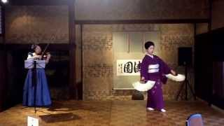 芸処椿屋 舞踊家藤間佳福✖️バイオリニスト岩本和子 岩本和子 検索動画 25