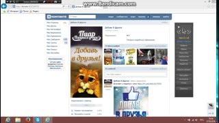 видео Рассылка приглашений в группу Вконтакте