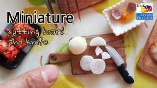 미니어쳐 도마와 칼 만들기 폴리머클레이 Polymercaly Cutting Board Knife Miniature ミニチュアフード