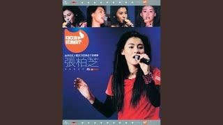 Yi Zhi Gua Lian (Live)
