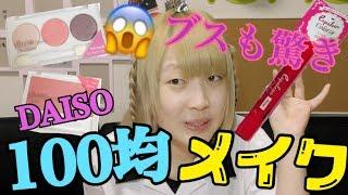 【今話題の100円コスメ】ブスがダイソーコスメでフルメイクした結果、、、。