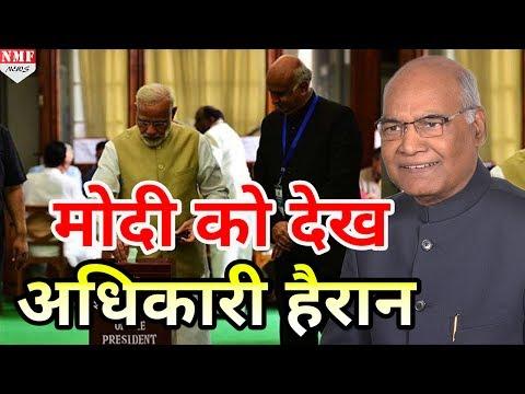 President Election में 10 Minute पहले पहुंच Modi ने किया Officer को हैरान
