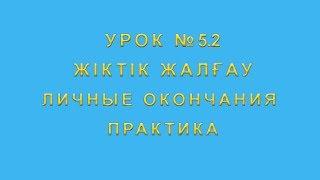 жіктік жалғау личные окончания в казахском языке практика