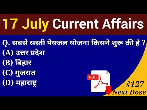 Next Dose #127 | 17 July 2018 Current Affairs | Daily Current Affairs | Current Affairs In Hindi