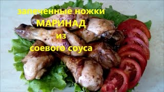 Запеченные куриные ножки в духовке Маринад из соевого соуса