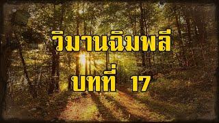 ล่องไพร วิมานฉิมพลี บทที่ 17 กุญแจแห่งความลึกลับ