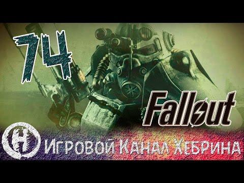 Прохождение Fallout 3 - Часть 74 (DLC Point Lookout)