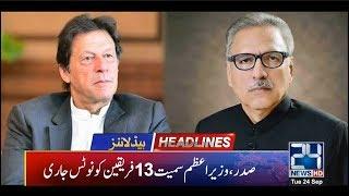 News Headlines   1:00pm   24 Sep 2019   24 News HD